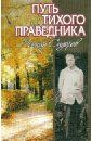 Путь тихого праведника: Жизнь и творчество Леонида Васильевича Сидорова