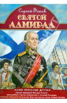 Святой адмирал