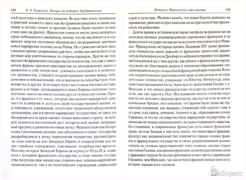 Иллюстрация 1 из 11 для Лекции по истории Западно-Европейского средневековья. В общедоступном изложении - Анатолий Спасский | Лабиринт - книги. Источник: Лабиринт