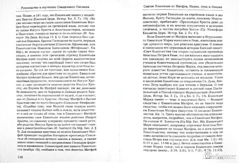 Иллюстрация 1 из 8 для Руководство к изучению Священного писания по творениям святых отцов - Аким Олесницкий   Лабиринт - книги. Источник: Лабиринт