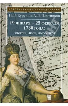 19 января - 25 февраля 1730 года: События, люди, документы