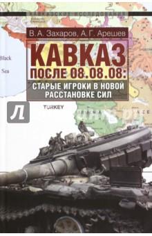 Кавказ после 08.08.08. Старые игроки в новой расстановке сил