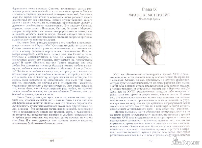 Иллюстрация 1 из 15 для Столпы нидерландской культуры. - Ромейн, Ромейн-Ферсхоор | Лабиринт - книги. Источник: Лабиринт