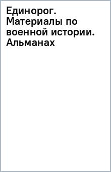 Единорог. Материалы по военной истории. Альманах