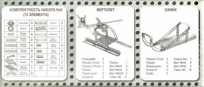 Иллюстрация 2 из 5 для Конструктор металлический для уроков труда №8 (72 элемента) (00848) | Лабиринт - игрушки. Источник: Лабиринт
