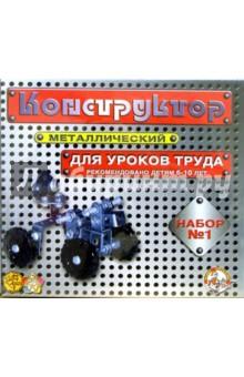 Конструктор металлический для уроков труда №1 (206 элементов)