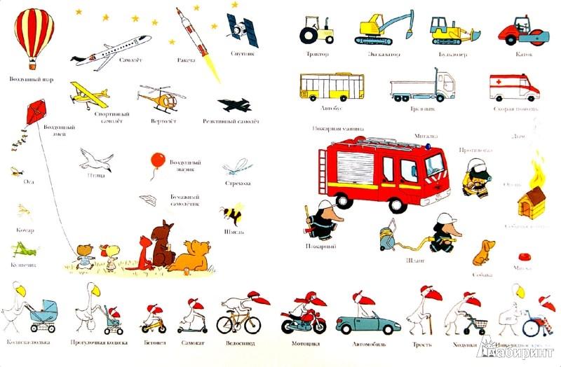 Иллюстрация 1 из 12 для Большая книга картинок и слов - Оле Кёнекке | Лабиринт - книги. Источник: Лабиринт