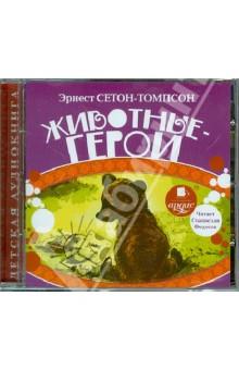 Купить Животные-герои (CDmp3), Ардис, Зарубежная литература для детей
