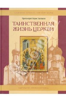 Таинственная жизнь Церкви. Пособие для детей и взрослых по изучению основ православной веры