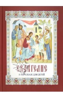 Евангелие в пересказе для детей святое евангелие господа нашего иисуса христа