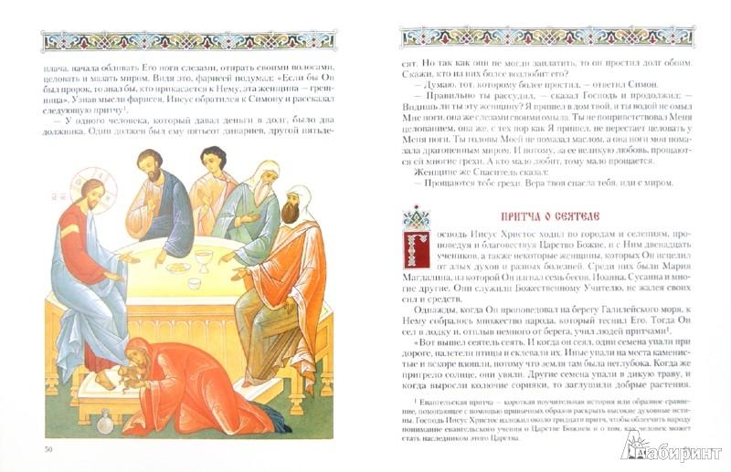 Иллюстрация 1 из 7 для Евангелие в пересказе для детей | Лабиринт - книги. Источник: Лабиринт