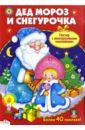 """Постер с многоразовыми наклейками """"Дед Мороз и Снегурочка"""""""