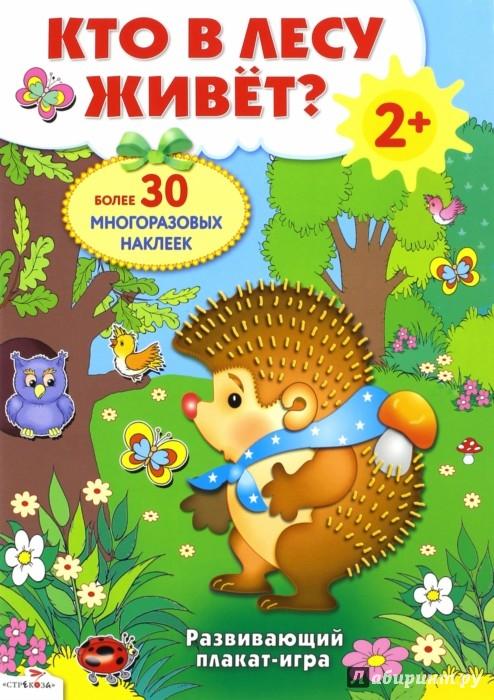 Иллюстрация 1 из 36 для Кто в лесу живет? Развивающий плакат-игра - В. Степанов | Лабиринт - книги. Источник: Лабиринт