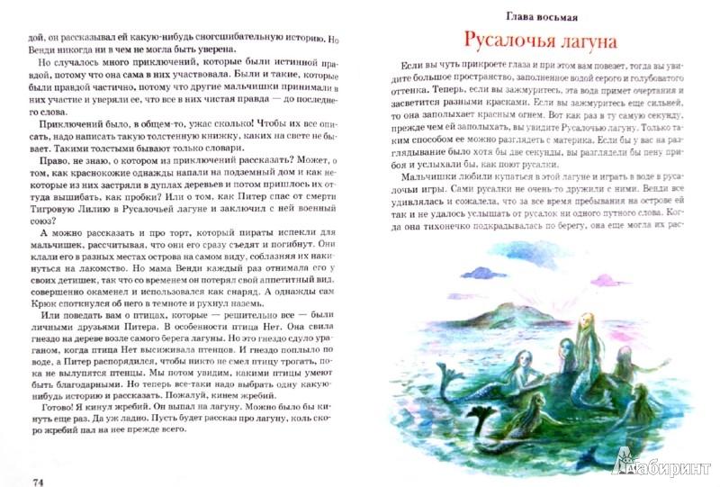 Иллюстрация 1 из 28 для Питер Пэн - Джеймс Барри | Лабиринт - книги. Источник: Лабиринт