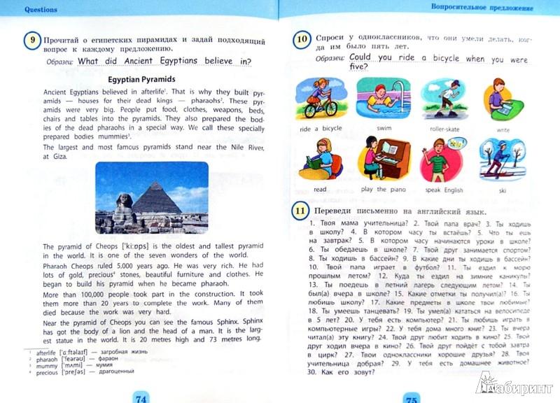 Иллюстрация 1 из 16 для Понятная английская грамматика для детей. 4 класс - Наталья Андреева | Лабиринт - книги. Источник: Лабиринт