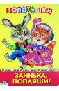Заинька, попляши! русские народные песенки книжка игрушка