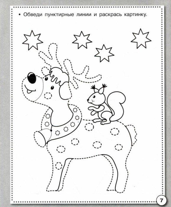Иллюстрация 1 из 27 для Рабочая тетрадь дошкольника. Прописи. Штриховка и дорисовка. ФГОС | Лабиринт - книги. Источник: Лабиринт