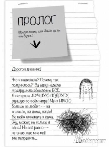 Иллюстрация 1 из 57 для Привет! Это я… (не оставляй меня снова одну…) - Нина Грёнтведт | Лабиринт - книги. Источник: Лабиринт