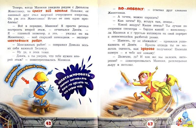 Иллюстрация 1 из 20 для Второй этаж - Олег Рой | Лабиринт - книги. Источник: Лабиринт