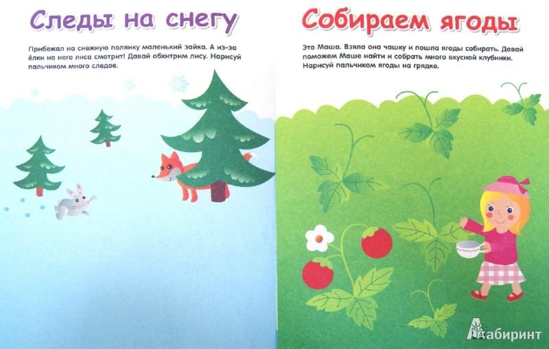 Иллюстрация 1 из 4 для Волшебные зернышки - Елена Янушко | Лабиринт - книги. Источник: Лабиринт