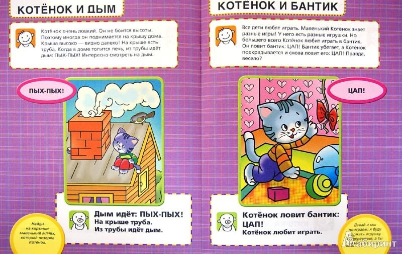 Иллюстрация 1 из 11 для Маленькие истории про Котенка - Елена Янушко | Лабиринт - книги. Источник: Лабиринт