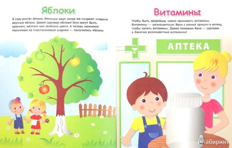 Иллюстрация 1 из 14 для 1+ Пластилиновые бусинки. Лепка - Елена Янушко | Лабиринт - книги. Источник: Лабиринт