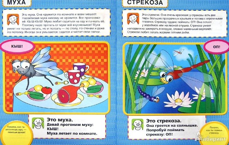 Иллюстрация 1 из 17 для Подводный мир и маленький мир - Елена Янушко   Лабиринт - книги. Источник: Лабиринт