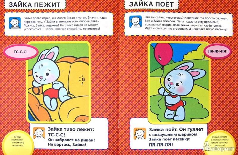 Иллюстрация 1 из 12 для Про Зайку - Елена Янушко | Лабиринт - книги. Источник: Лабиринт