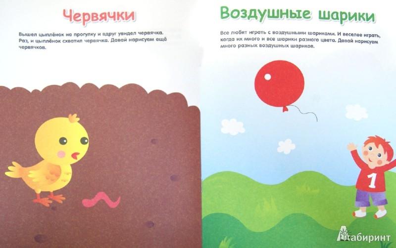 Иллюстрация 1 из 11 для Я рисую море! - Елена Янушко | Лабиринт - книги. Источник: Лабиринт