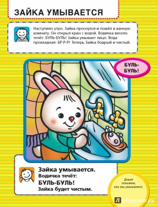Иллюстрация 1 из 6 для Что умеет Зайка - Елена Янушко | Лабиринт - книги. Источник: Лабиринт