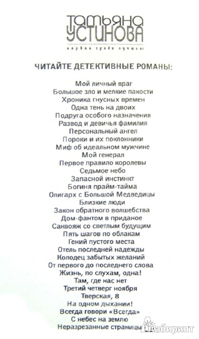 Иллюстрация 1 из 4 для Неразрезанные страницы - Татьяна Устинова   Лабиринт - книги. Источник: Лабиринт