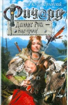 Ричард Длинные Руки - вице-принц