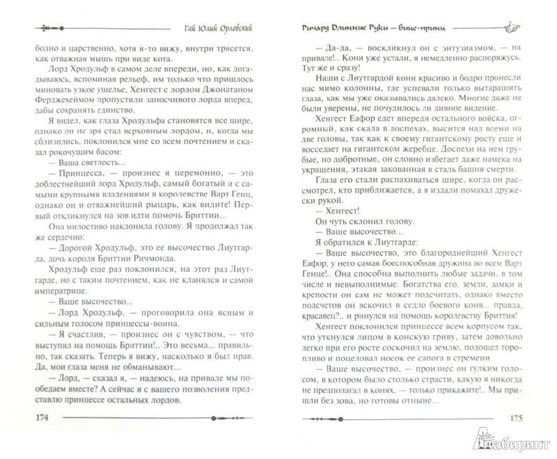 Иллюстрация 1 из 8 для Ричард Длинные Руки - вице-принц - Гай Орловский | Лабиринт - книги. Источник: Лабиринт