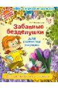 Филимонова Светлана Станиславовна Забавные безделушки для развития малыша