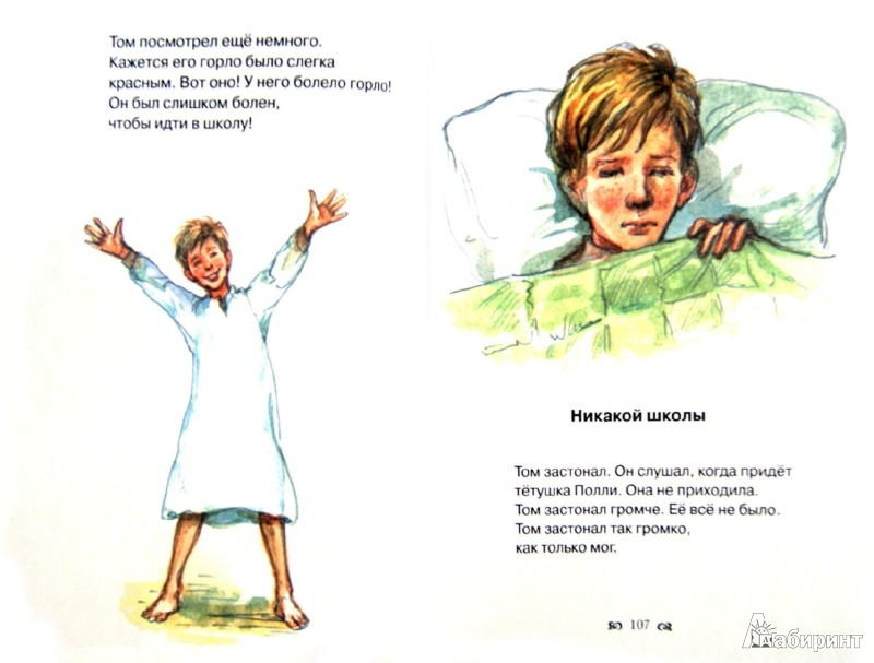 Иллюстрация 1 из 7 для Приключения Тома Сойера - Марк Твен   Лабиринт - книги. Источник: Лабиринт