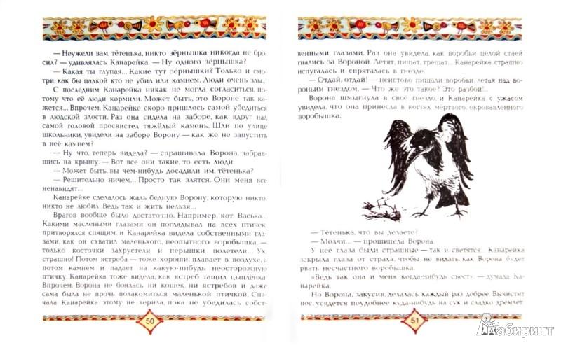 Иллюстрация 1 из 5 для Аленушкины сказки - Дмитрий Мамин-Сибиряк | Лабиринт - книги. Источник: Лабиринт