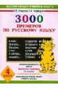Как научиться грамотно писать. 4 класс. 3000 примеров по русскому языку