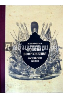 Историческое описание одежды и вооружения российских войск. Часть 9 сефер хелкас бинямин часть i