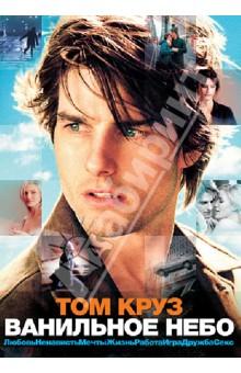 Ванильное небо (DVD)