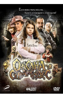Оксана в стране чудес (DVD)