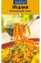 Конт Сьюзент Италия: национальная кухня