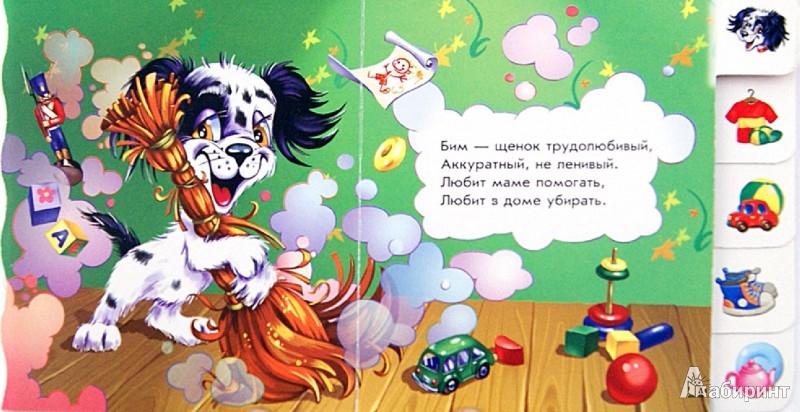 Иллюстрация 1 из 6 для Мамин помощник - Ирина Солнышко   Лабиринт - книги. Источник: Лабиринт