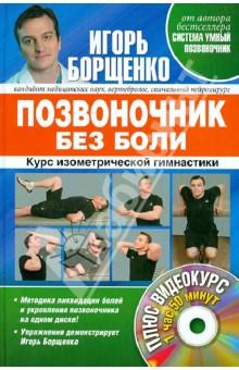 Позвоночник без боли. Курс изометрической гимнастики (+DVD)