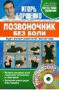 Борщенко Игорь Анатольевич Позвоночник без боли. Курс изометрической гимнастики (+DVD)