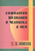 Софология познания мироздания и человека в нем