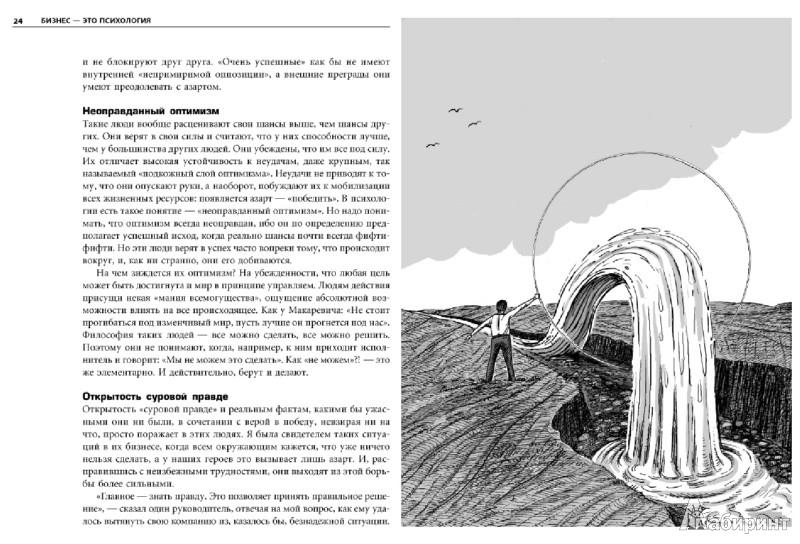 Иллюстрация 1 из 6 для Бизнес - это психология: Психологические координаты жизни современного делового человека. - Марина Мелия | Лабиринт - книги. Источник: Лабиринт