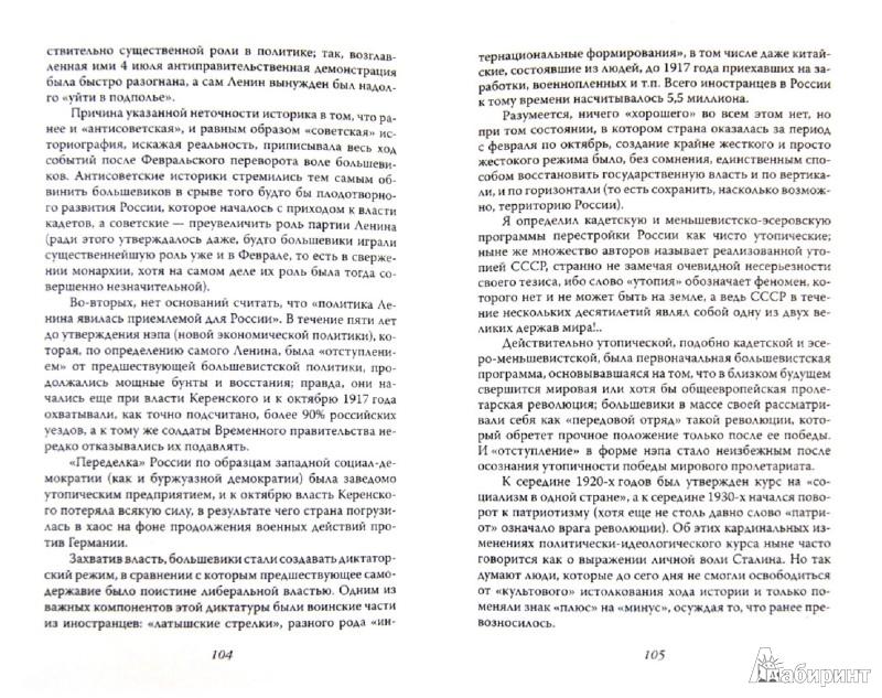 Иллюстрация 1 из 7 для Основы национализма - Вадим Кожинов | Лабиринт - книги. Источник: Лабиринт