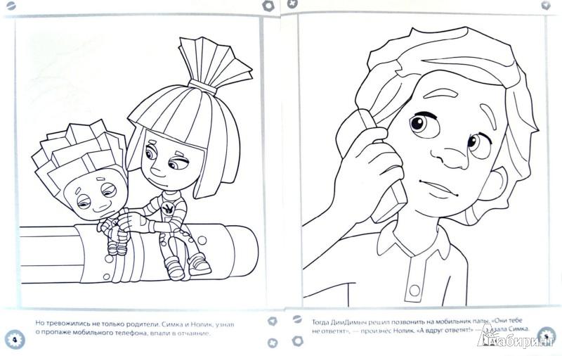 Иллюстрация 1 из 10 для Сотовый телефон. Раскраски | Лабиринт - книги. Источник: Лабиринт