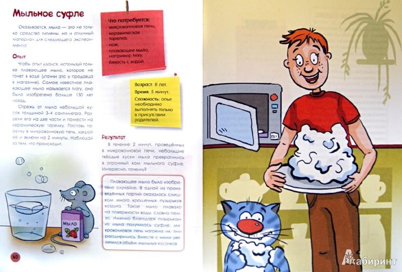 Иллюстрация 1 из 20 для Веселые научные опыты для детей и взрослых. Физика - Сергей Болушевский | Лабиринт - книги. Источник: Лабиринт