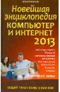 Новейшая энциклопедия. Компьютер и Интернет 2013, Леонтьев Виталий Петрович
